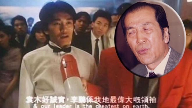 """""""六四没死一人""""周星驰曾调侃袁木:很诚实"""