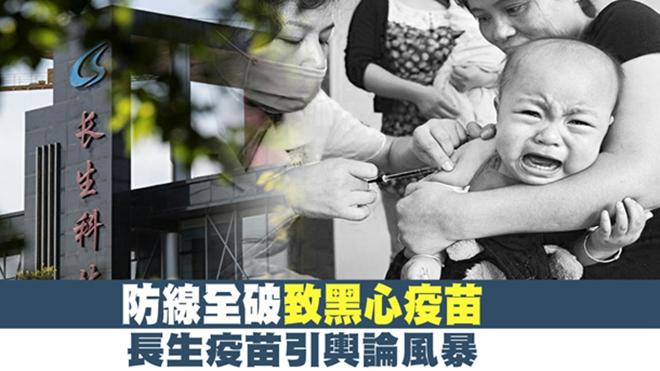 乐道:问题疫苗又来 昔日东哥何在?
