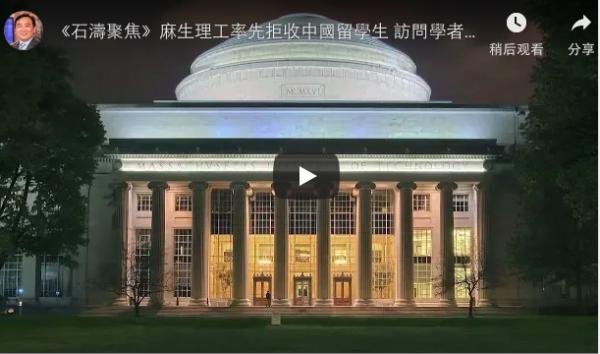 《石涛聚焦》麻省理工率先拒收中国留学生 访问学者直至2023年
