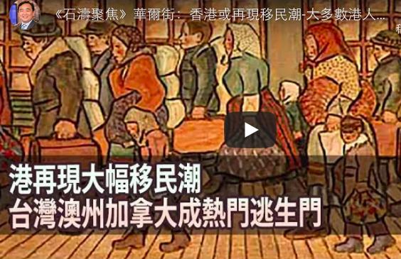 《石涛聚焦》华尔街:香港或再现移民潮