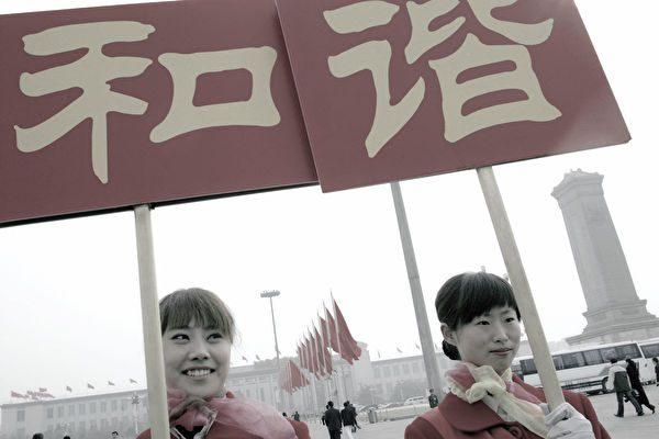 這些成語你我耳熟能詳 竟是中共黨文化產物