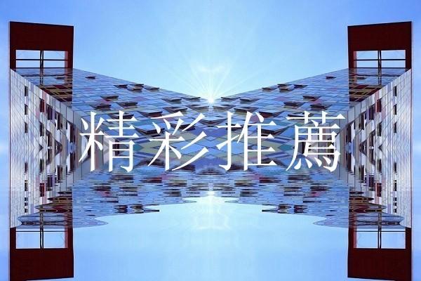 【精彩推荐】北京惊涛骇浪来袭? /习送黄奇帆6字