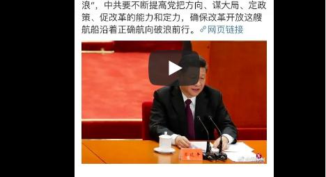 《石濤聚焦》改革四十年:王滬寧睡著了—習近平將「自主式」改革「進行到底」