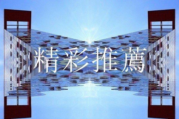 【精彩推薦】「逢九必亂」再應驗? /反習勢力在行動
