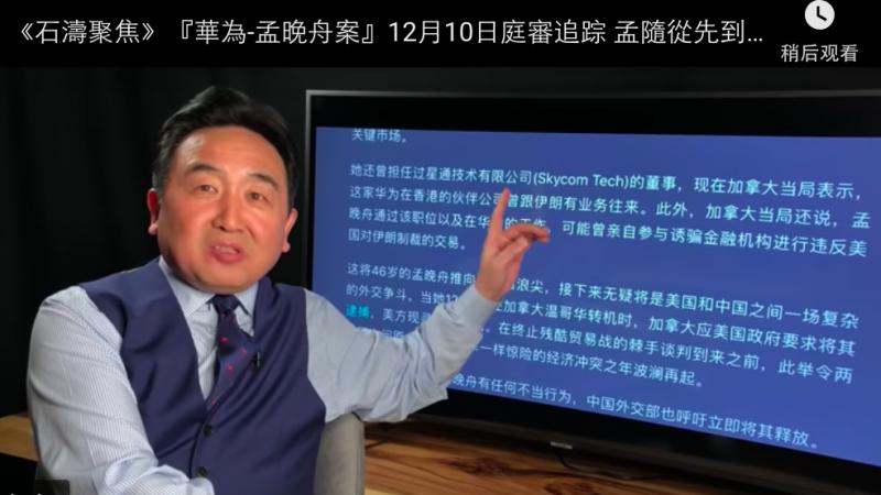 《石濤聚焦》『華為-孟晚舟案』12月10日庭審追踪 孟隨從先到場