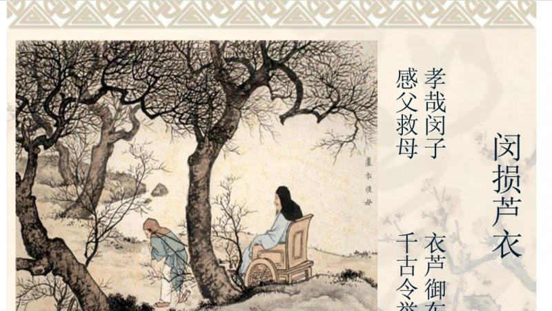 中華傳統美德故事:閔損蘆衣