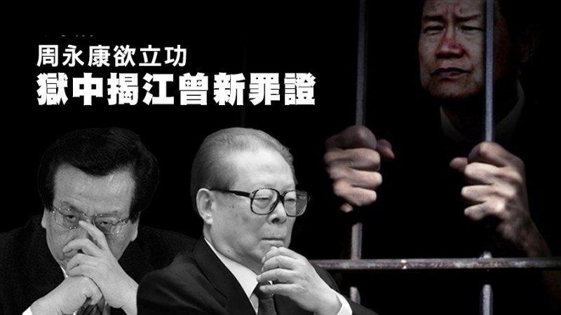 反腐壓倒性勝利非最後勝利 專家:後面還有新目標