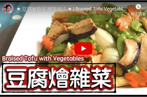 豆腐烩杂菜 营养丰富美味 超简单素菜(视频)