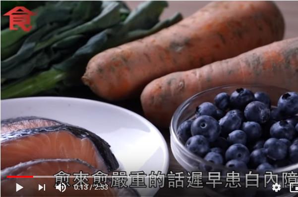 4大护眼食物 这种排第一(视频)
