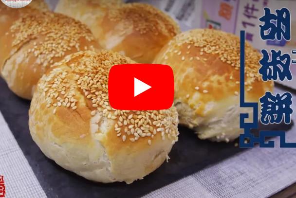 胡椒饼简单做法 手剁肉馅这样做(视频)