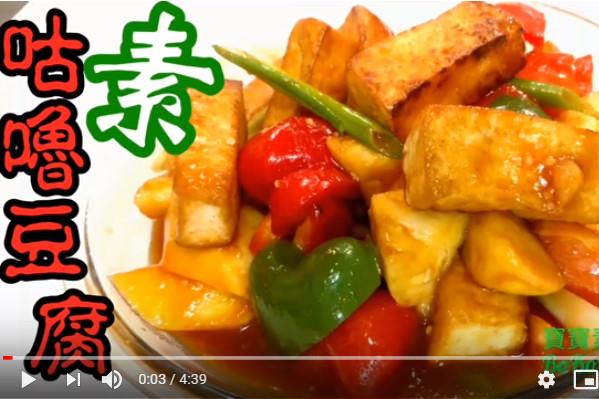 素咕噜豆腐 酸甜开胃(视频)
