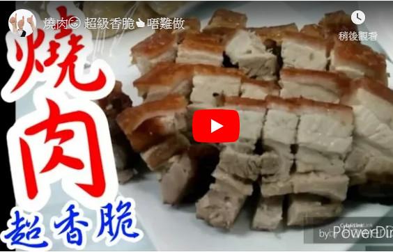 超級香脆燒肉 家庭簡單做法(視頻)