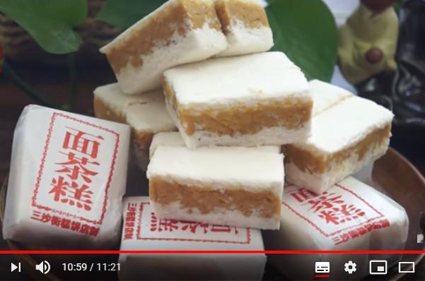 古早味面茶糕 传统小吃 入口即化(视频)