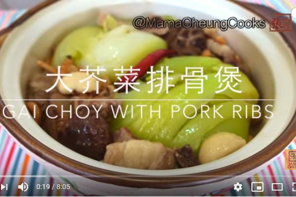 芥菜排骨煲 温暖家庭煲仔菜(视频)