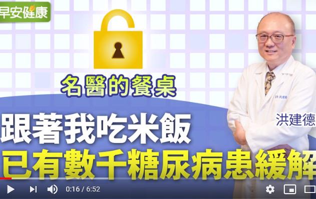 名醫推薦:米飯這樣吃 可緩解糖尿病(視頻)