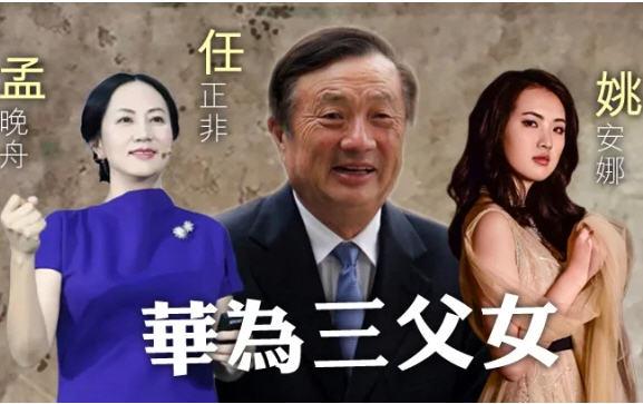 外媒揭秘华为总裁子女三人三个姓的内幕