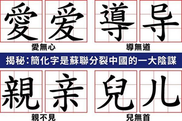 中共简化汉字 注入暴力基因