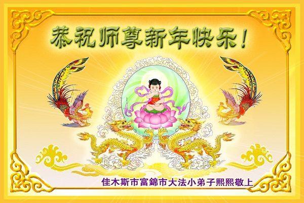 贺卡集锦(2):恭祝李洪志大师新年好