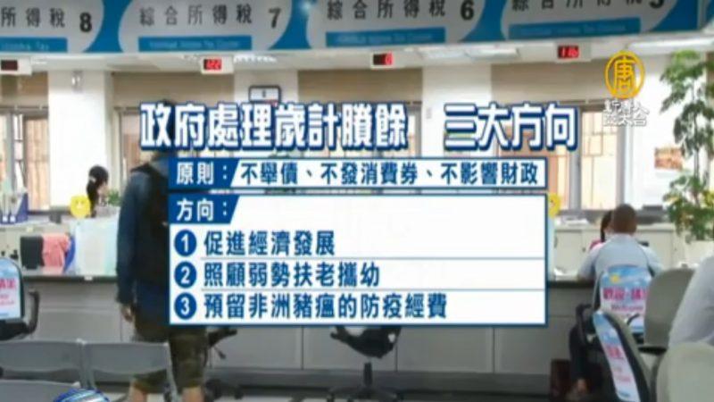 红利红包不发了 台政院3原则从长计议