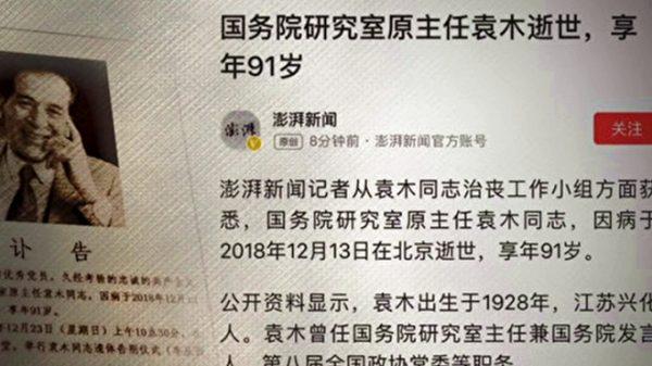 港媒曝澎湃新闻出事 被查与袁木之死有关