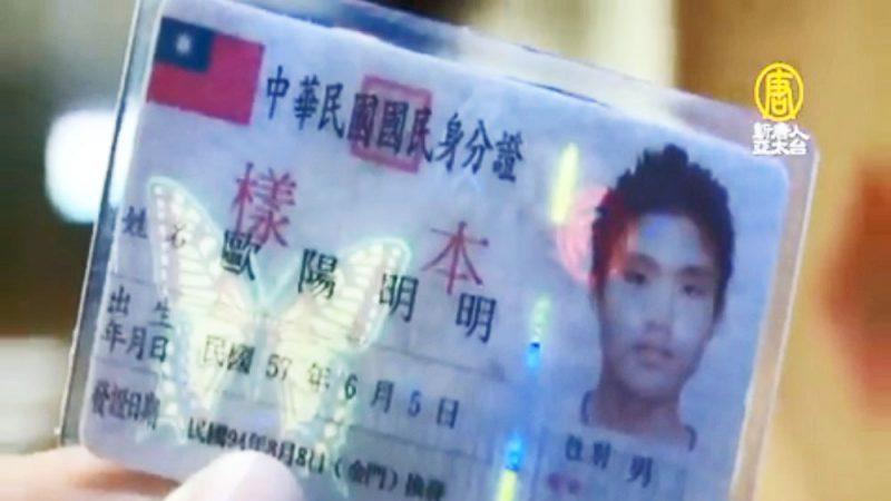伪造中华国民身份证 内政部三招教辨别