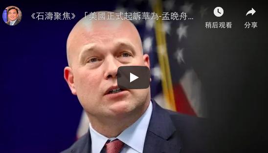 《石涛聚焦》爆炸新闻:美国正式起诉华为 要求引渡孟晚舟