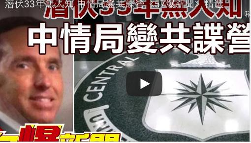 中共最强间谍 潜美33年无人知 中情局变共谍营