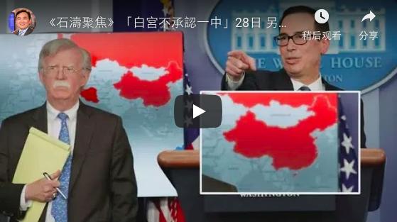 《石濤聚焦》「白宮不承認一中」28日 另類地圖惊現白宮記者會