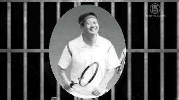 趙正永人稱「網球隊長」 廳官為他撿球 表侄是紀委內鬼