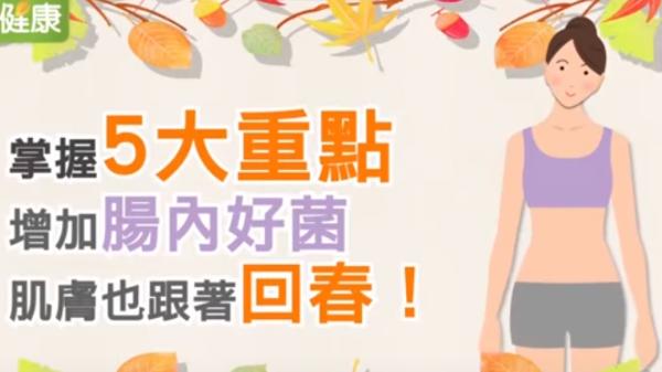 增加腸道健康 5大重點要知道(視頻)