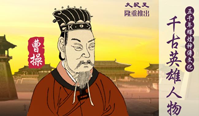 【千古英雄人物】曹操(2) 承预言 出英主