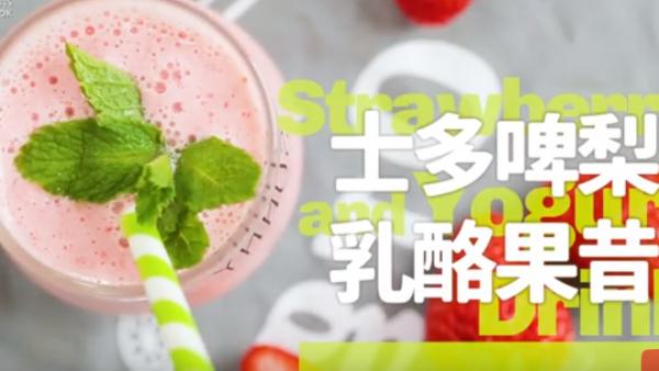 自制士多啤梨乳酪果昔 超简单快速(视频)