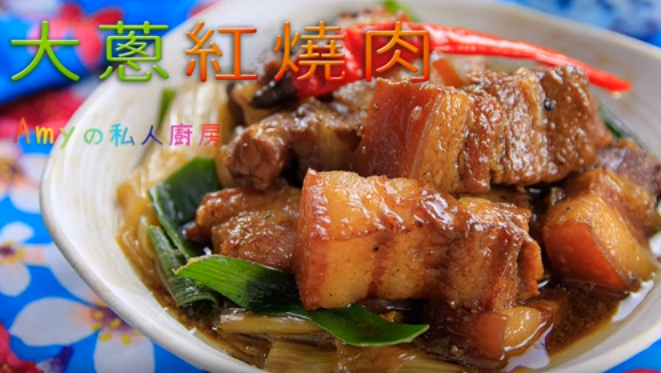 大葱红烧肉 美味1分钟学会(视频)