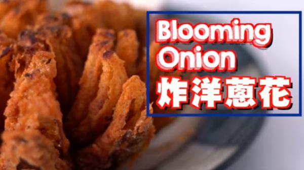 炸洋蔥花 漂亮、簡單易做(視頻)