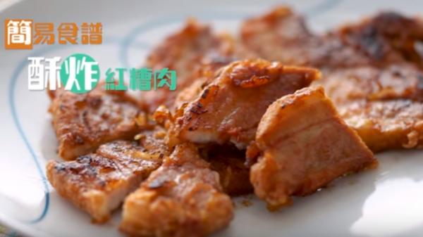 酥炸紅糟肉 自製台灣美食很簡單(視頻)