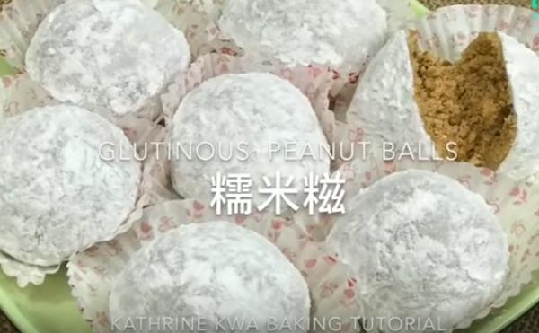 自制糯米糍 甜蜜软糯(视频)
