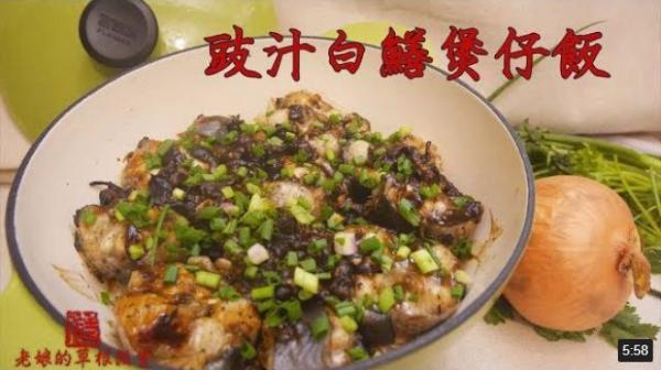 豉汁白鱔煲仔飯 暖洋洋料理(視頻)