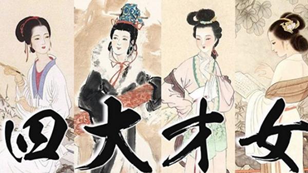 【文化小课堂】四大才女 班昭曾编修二十四史