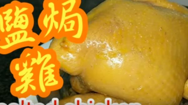 美味贺年菜 盐焗鸡(下)