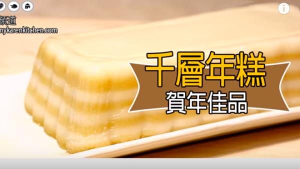 自製千層年糕 漂亮賀年美食(視頻)