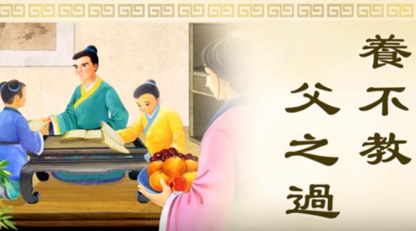 正見網 正統文化教材 動畫《三字經》第三單元 武訓興學