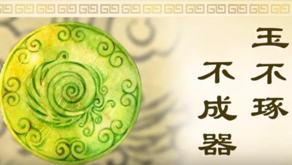 正见网 正统文化教材 动画《三字经》第四单元 卞和献玉