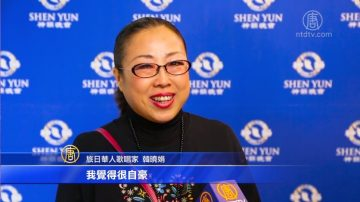 旅日華人歌唱家:為神韻而自豪