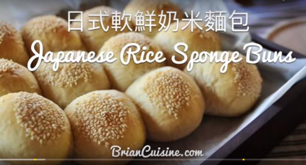 日式米麵包 鮮濃奶味(視頻)