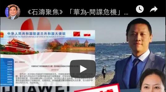 《石濤聚焦》「華為-間諜危機」中共使館突轉強硬