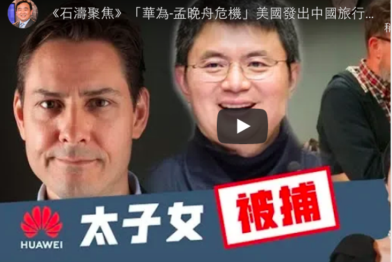 《石濤聚焦》美國發出中國旅行警告 意味美國將向孟晚舟發出引渡公文?