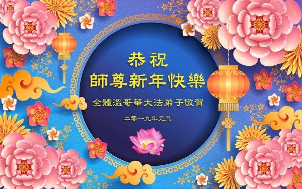 贺卡集锦(1):恭祝李洪志大师新年好