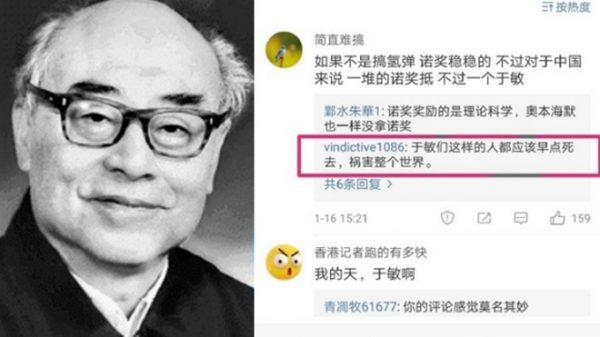 中科院院士于敏去世  網友點評一句話被拘15天