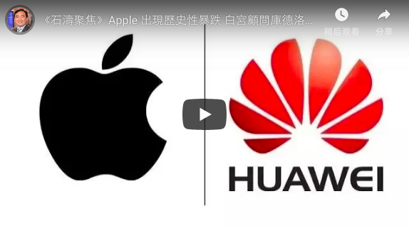 《石濤聚焦》Apple 出現歷史性暴跌 白宮顧問庫德洛「中共已經竊取了Apple 的技術」