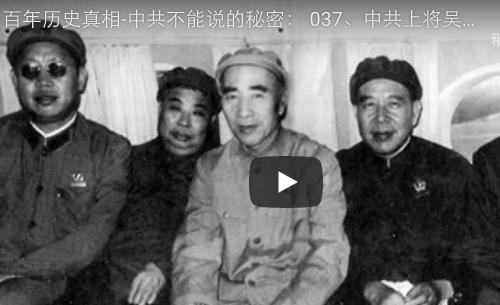 中共不能說的秘密:中共上將吳法憲說毛澤東和文革!